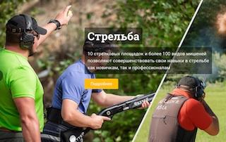 6й этап Кубка Краснодарского края по стендовой стрельбе