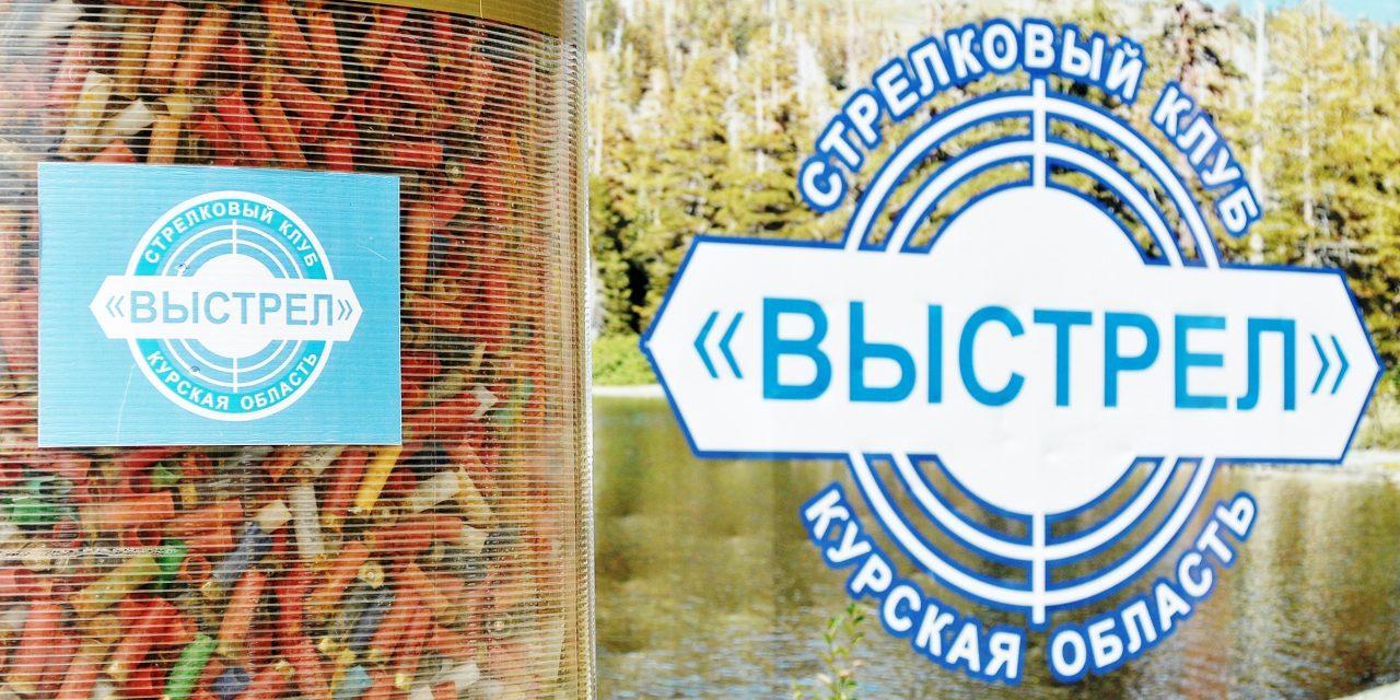 18.11.2017 Курск «Закрытие сезона» (Обновление: результаты)
