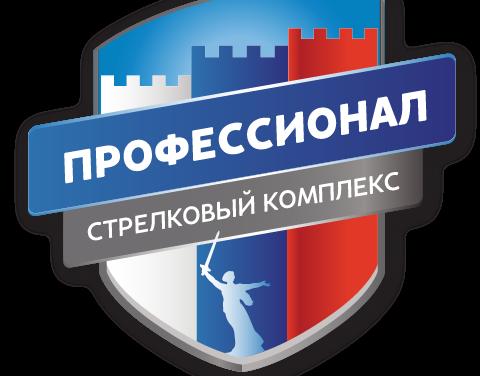 Турниры ProMasters | СК Профессионал | Волгоград |2018 |