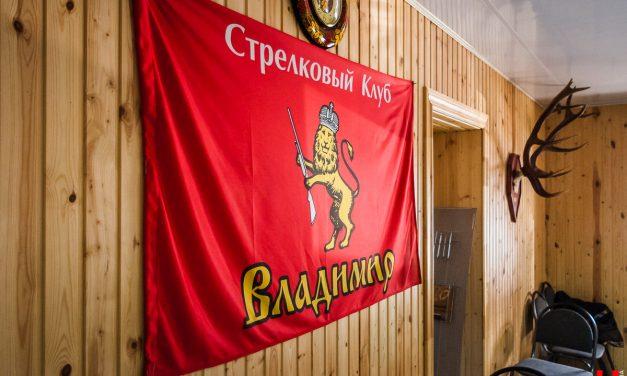 Все во Владимир | 100-компакт | 03Фев2018