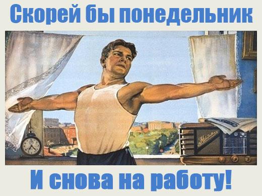 Пора на работу !)))