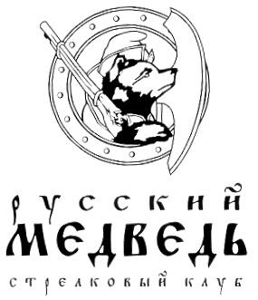 Традиционный Праздник «Русского Медведя» | 16Янв2018