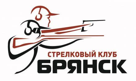 24Фев2018 | СК Брянск | 1 этап Кубка | 100-компакт