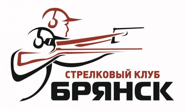 СК Брянск | Кубок Брянской обл. | 100-компакт | 27Янв2018