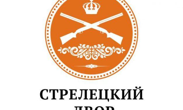 Стрелецкий Двор | Первоуральск | Новогодний Марафон 150 | 20Янв2018