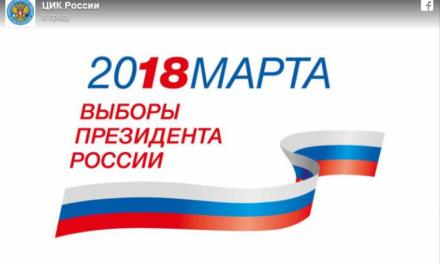 Владимир Путин — Президент России