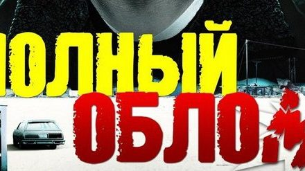 Полный облом…)))