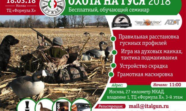 18 марта компания «ИталРужье» проводит бесплатный, обучающий семинар «Охота на гуся 2018».