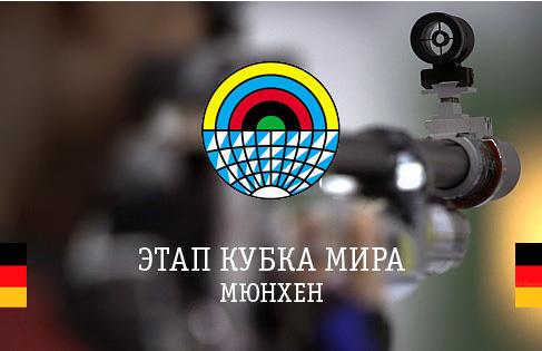 Кубок мира по пулевой стрельбе | Мюнхен | 22-29Мая2018