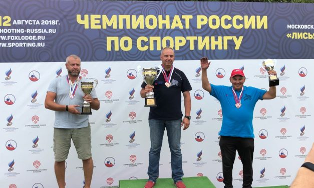 Чемпионат России | Спортинг | Лисья нора | 10-12Авг2018