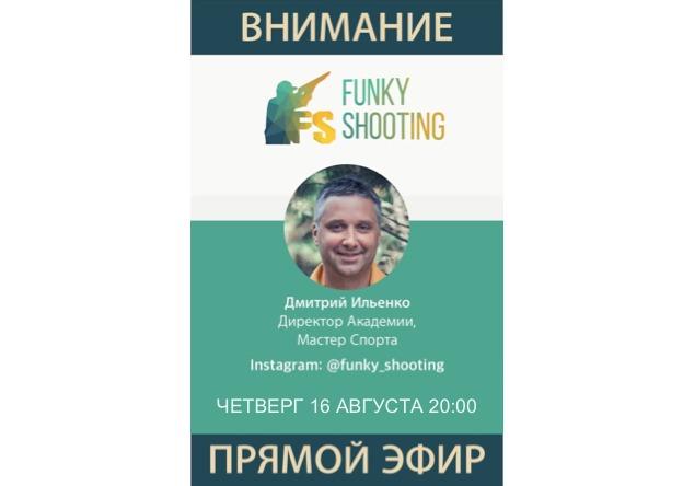 Прямой Эфир | Дмитрий Ильенко | Инстаграмм | 16Авг2018