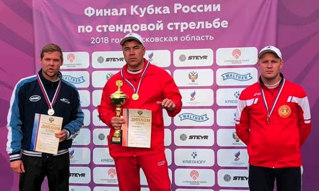 Финал Кубка России по стендовой стрельбе
