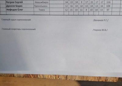 Прот_2