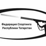 Федерация спортинга Республики Татарстан | 2019