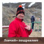 Юбилей   Александр Фёдорович Полегешко