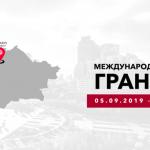 05-09сен2019 | Beibarys Open | Астана — Казахстан | 200 — компакт
