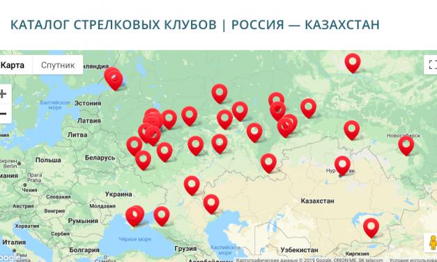 Новый сервис | Каталог стрелковых клубов России и Казахстана