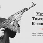 100-ЛЕТИЕ СО ДНЯ РОЖДЕНИЯ М.Т. КАЛАШНИКОВА В ИЖЕВСКЕ