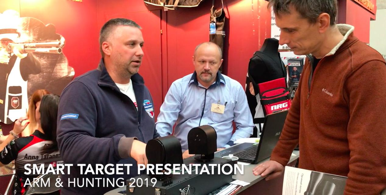 Smart Target | Тренажер для стрелков | Презентация на ARM & HUNTING 2019
