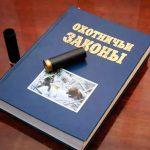 Обсуждаем | Новые правила охоты