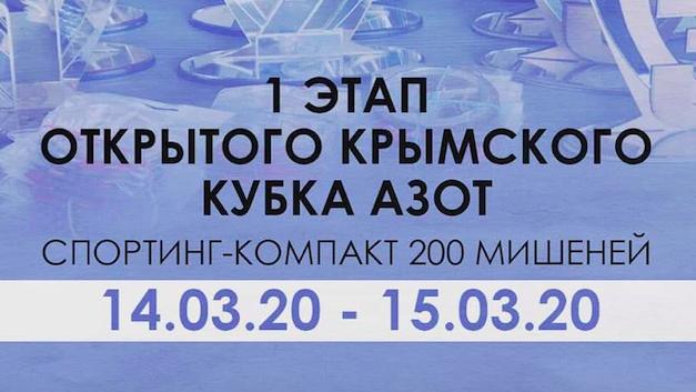 14-15 марта 2020 | СК Старый Филин — Симферополь | компакт 200