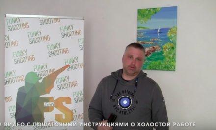 Анонс! 12 видео инструкций о холостой работе дома с оружием (и не только)
