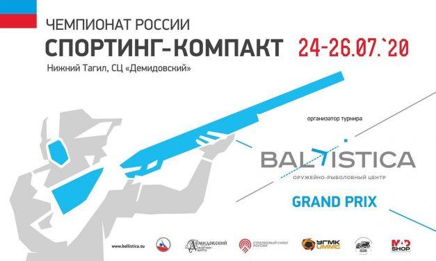 24-26 Июля 2020 | Чемпионат России по компакт спортингу | Нижний Тагил