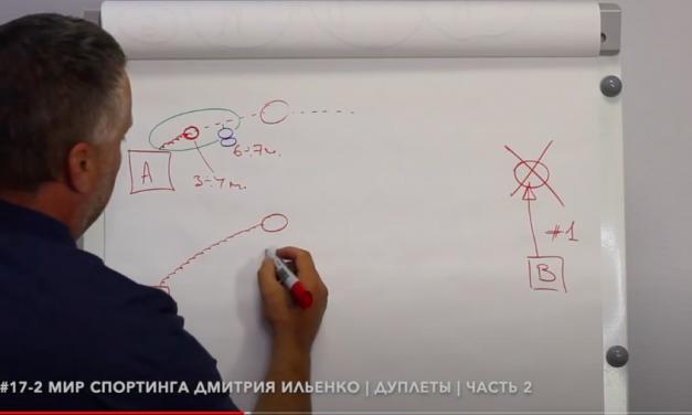 Как стрелять Дуплеты — Часть 2 | Мир Спортинга Дмитрия Ильенко