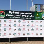 7 этап Кубка России по стендовой стрельбе | Результаты трап 1 день | 21-28.09.2020