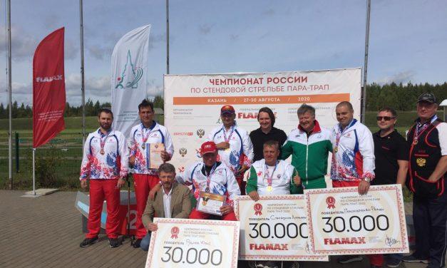 Чемпионат России по стендовой стрельбе    Пара-трап