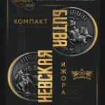 ССК «ИЖОРА» СПб | Туринир по компакт спортингу «Невская битва» -200 | 26-27.09