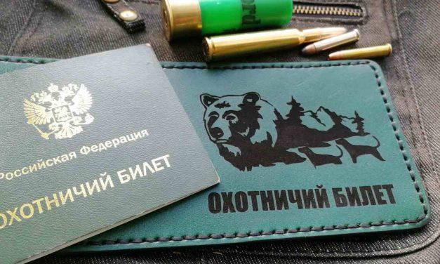 В России предложили ужесточить порядок получения охотничьего билета